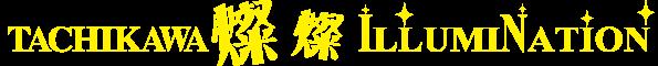 Tachikawa 燦燦 Illumination 2020